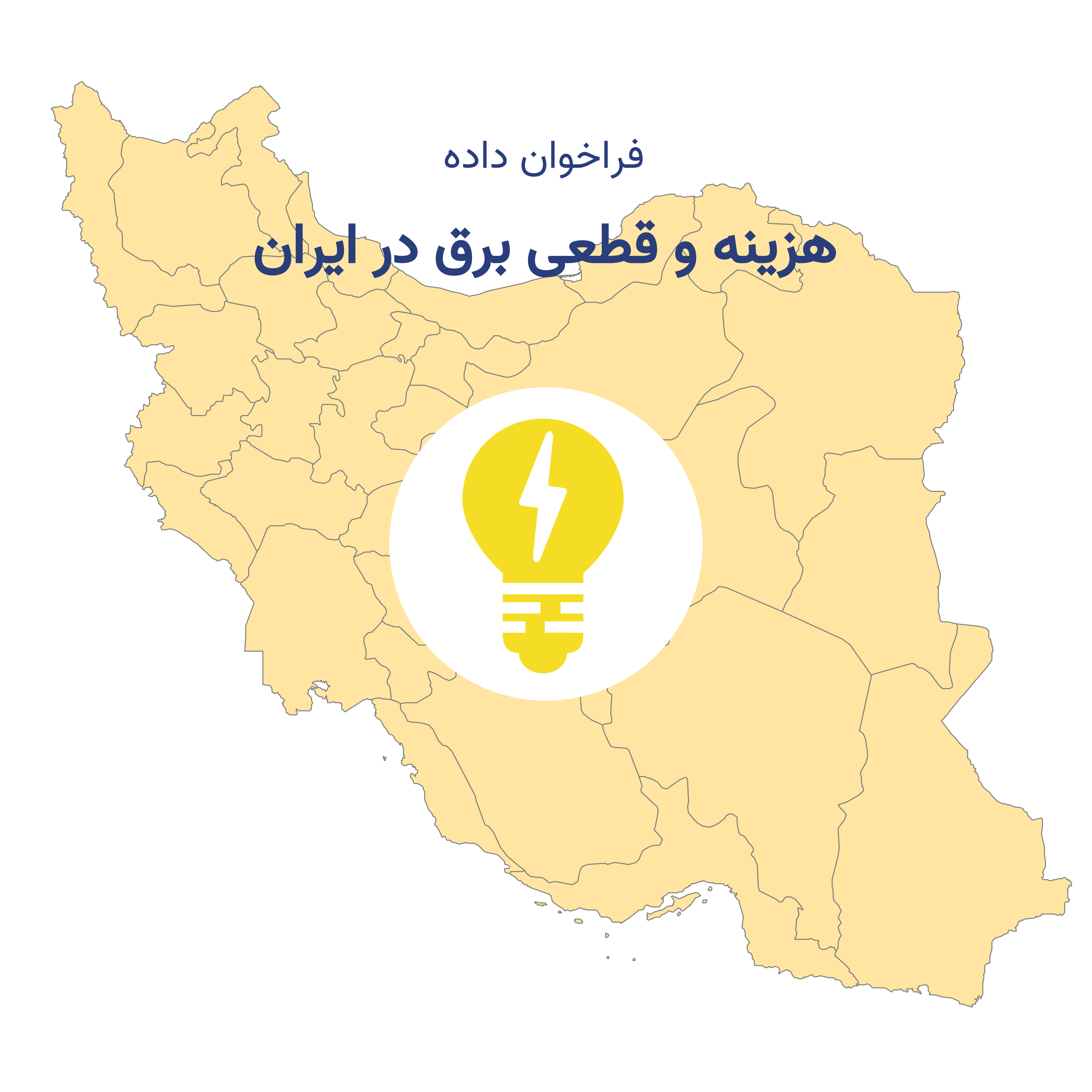cost-and-power-outage-in-iran