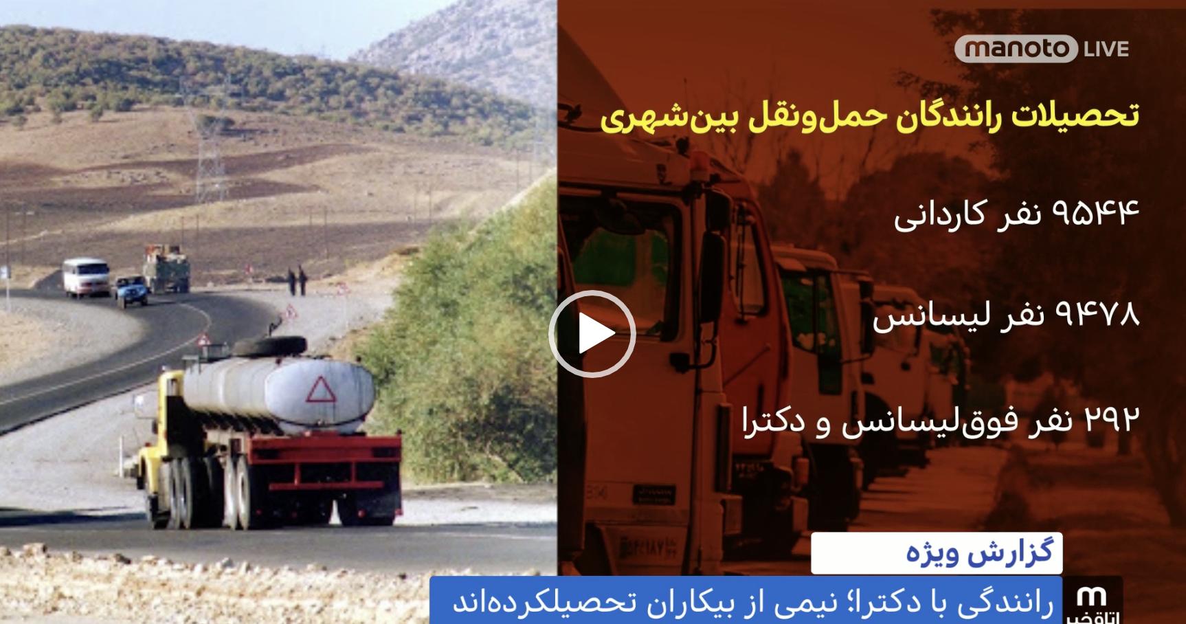 رانندگی با دکترا؛ جمعیت رانندگان دارای مدرک تحصیلی دانشگاهی در ایران