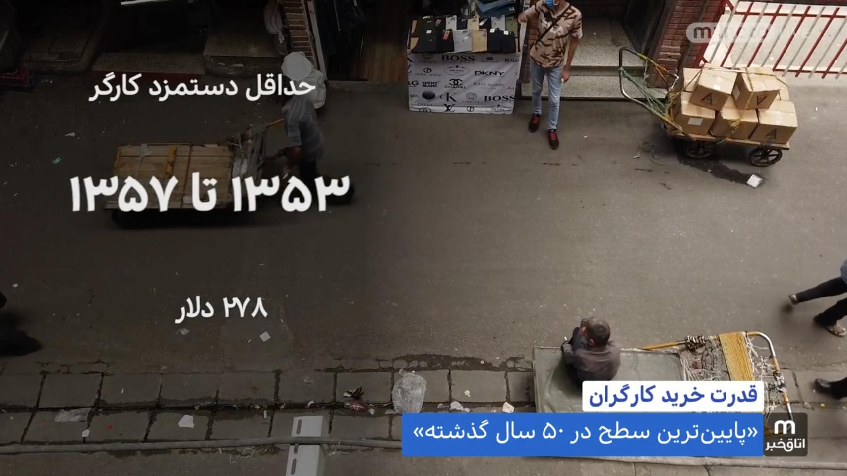 قدرت خرید کارگر ایرانی به پایینترین سطح در نیم قرن گذشته رسیده